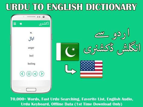 Urdu se English Dictionary screenshot 6