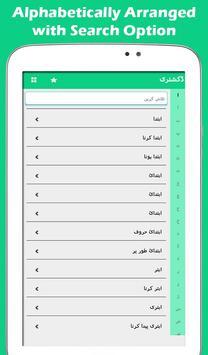 Urdu se English Dictionary screenshot 8