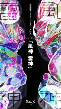PanX2016『風神 雷神』 poster