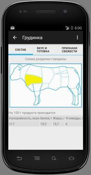 Разделка говядины apk screenshot