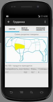 Разделка говядины screenshot 1