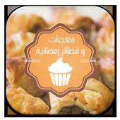 معجنات و فطائر رمضانية icon
