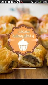 معجنات و فطائر رمضانية poster