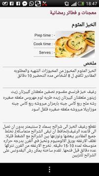 معجنات و فطائر رمضانية apk screenshot