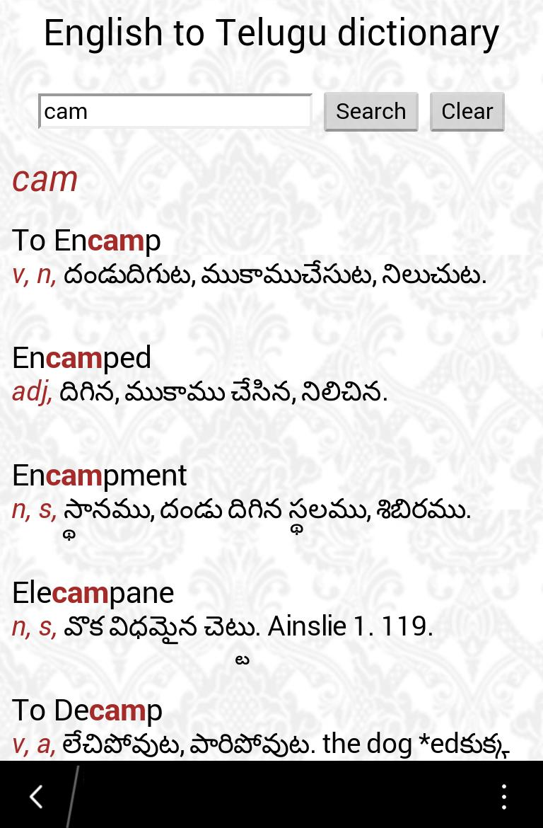 English Telugu Dictionary For Android Apk Download