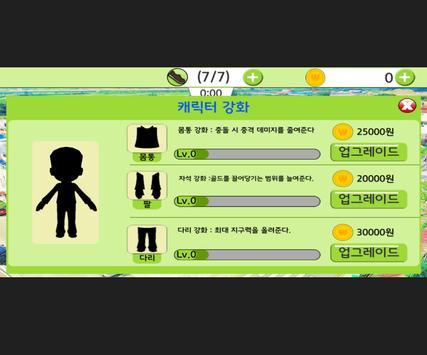 늦지마! 데이트 screenshot 3