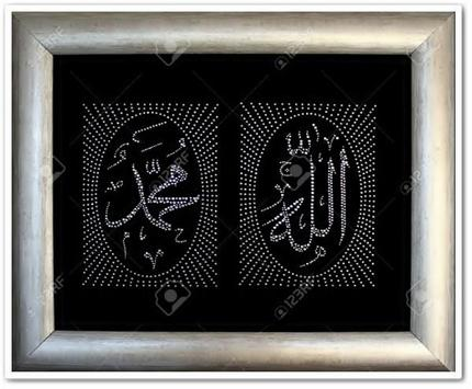Photo Frame Lafadz Allah screenshot 1