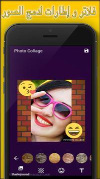 دمج صورتك وتجميع الصور screenshot 4