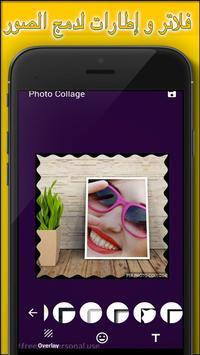 دمج صورتك وتجميع الصور screenshot 5