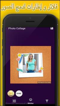 دمج صورتك وتجميع الصور screenshot 6
