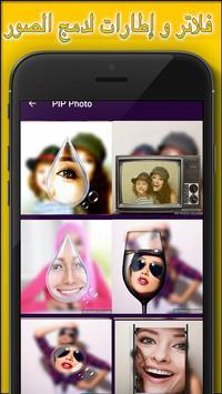 دمج صورتك وتجميع الصور screenshot 1