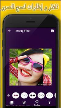 دمج صورتك وتجميع الصور screenshot 2