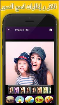 دمج صورتك وتجميع الصور screenshot 3