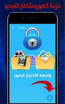 برنامج اخفاء الصور والفيديو برقم سري screenshot 2