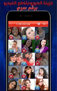 برنامج اخفاء الصور والفيديو برقم سري screenshot 3