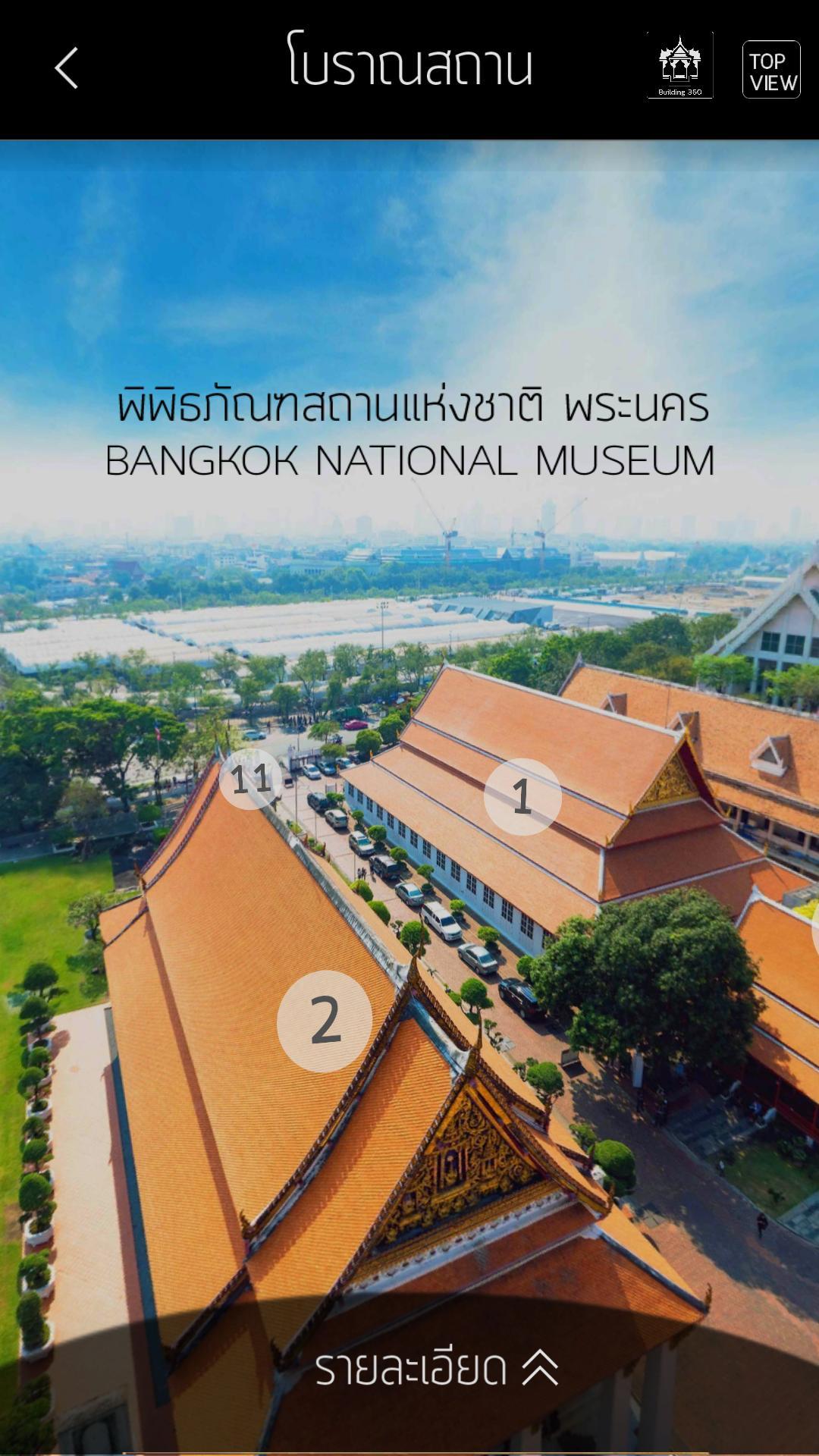 Smart Museum poster