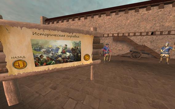 Narva Battle AR/VR -  Simulator 18th century guns poster