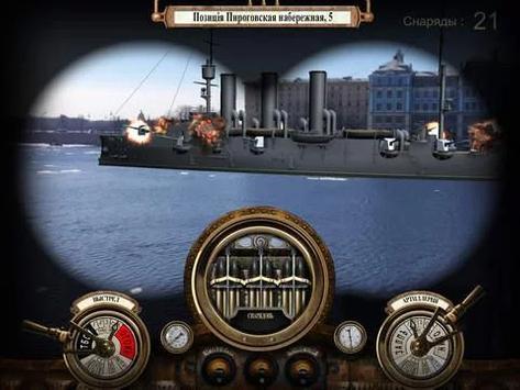 Cruiser Aurora screenshot 2