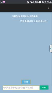 CNUE 랜덤채팅 poster