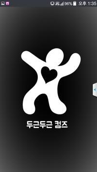 CNUE 랜덤채팅 screenshot 2