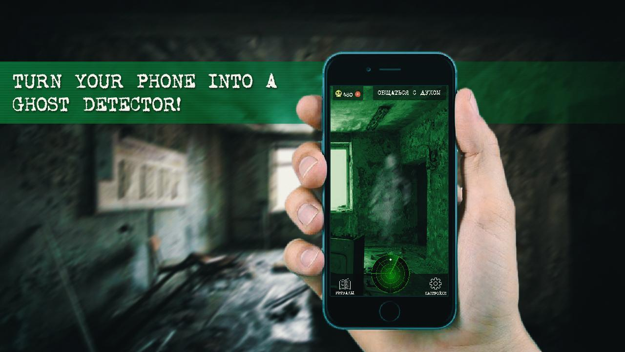 Spirit Radar Ghost Sensor PRO for Android - APK Download