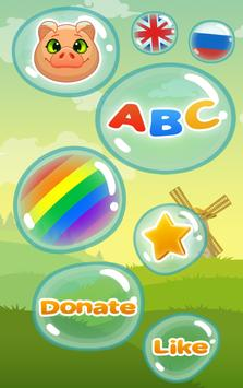 Bubble Popping for Babies apk screenshot