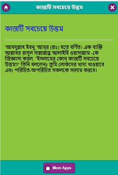 ইসলামের মূল্যবান হাদিস বাংলায় জানুন apk screenshot