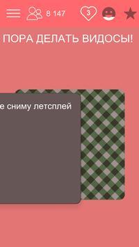 Симулятор Видеоблогера. Карты screenshot 3