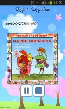 Аудио-сказки с пластинок apk screenshot