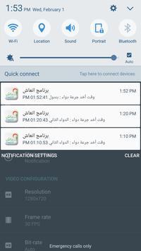 انعاش - Inaash apk screenshot