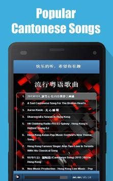 Popular Cantonese Songs poster