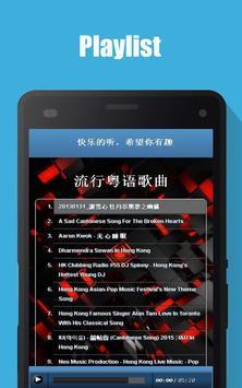 Popular Cantonese Songs apk screenshot