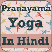 Pranayama Yoga in HINDI VIDEOs icon