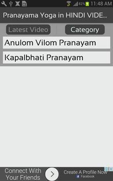 Pranayama Yoga in HINDI VIDEOs screenshot 2