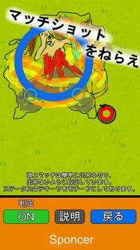 マッチショット練習 モンスト練習アプリ poster