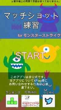 マッチショット練習 モンスト練習アプリ apk screenshot