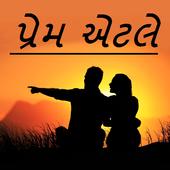 પ્રેમ ની સફર.. (Prem Shayari) icon