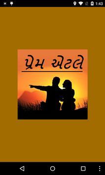 પ્રેમ ની સફર.. (Prem Shayari) poster