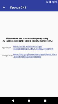 Пресса СКЭ poster