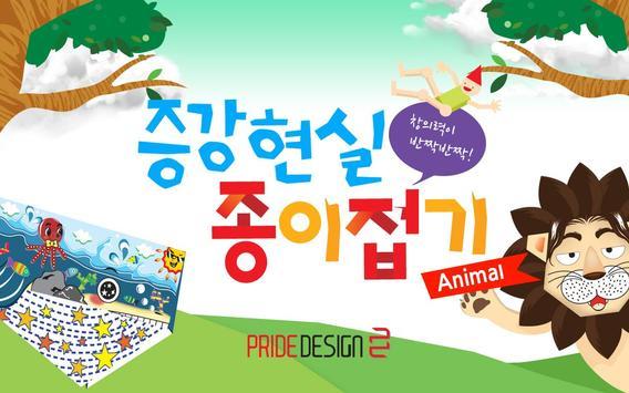 창의력이 반짝반짝! 증강현실 종이접기AR (동물편) poster