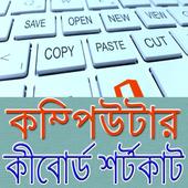 কম্পিউটারের কীবোর্ড শর্টকাট/ Keyboard Shortcuts icon