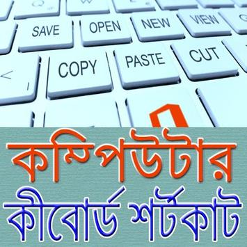 কম্পিউটারের কীবোর্ড শর্টকাট/ Keyboard Shortcuts poster