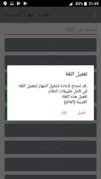 تعريب الهاتف في لحظات apk screenshot
