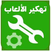 ﺗﻬﻜﻴﺮ ﺍﻷﻟﻌﺎﺏ (No Root) Prank icon