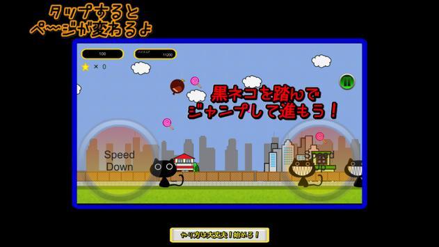 ネコふんジャンップ screenshot 2