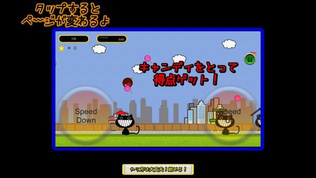 ネコふんジャンップ screenshot 3