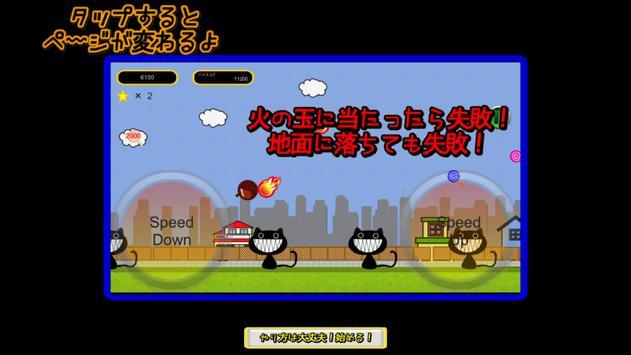 ネコふんジャンップ screenshot 4