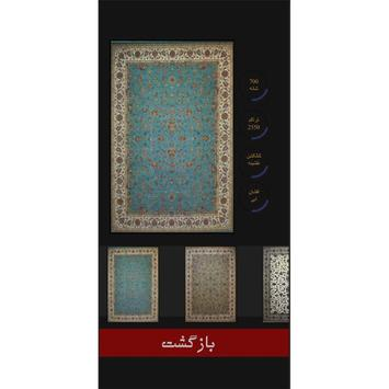 Ebrahimi Carpet screenshot 1