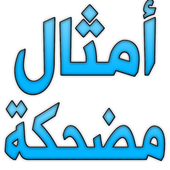 أمثال عربية مضحكة icon