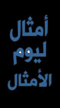 أمثال عربية مضحكة poster